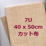 〔Fremme〕 麻布 7U / 40x50cmカット