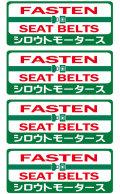 ���?�ȥ⡼��������Х�塼���ƥå��� FASTEN SEATBELTS