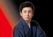 【9月12日販売開始】市川染五郎 ディナー&ショー 2016年12月14日 ANAクラウンプラザホテル大阪