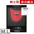 【赤の魔法】裏赤紳士長袖U首シャツ (M/L)