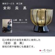 金彩 盃 黒 HA-05-3