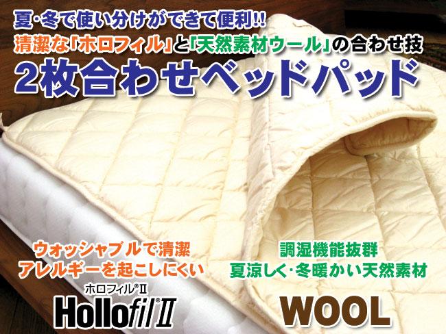 ホロフィル&ウール01