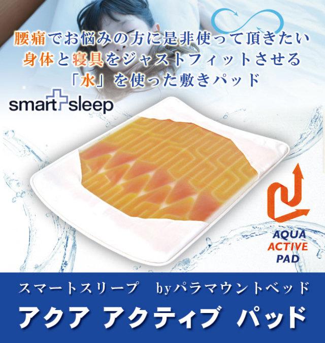 パラマウントベッドの新ブランド「スマートスリープ」がご提案する「アクアアクティブパッド」
