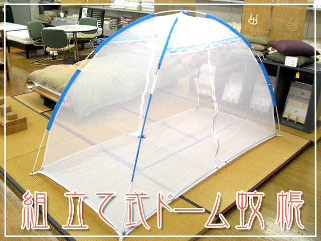 用途いろいろ「組立て式ドーム蚊帳」