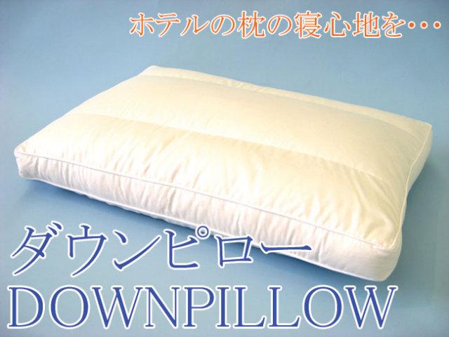 ホテル仕様の枕 ダウンピロー