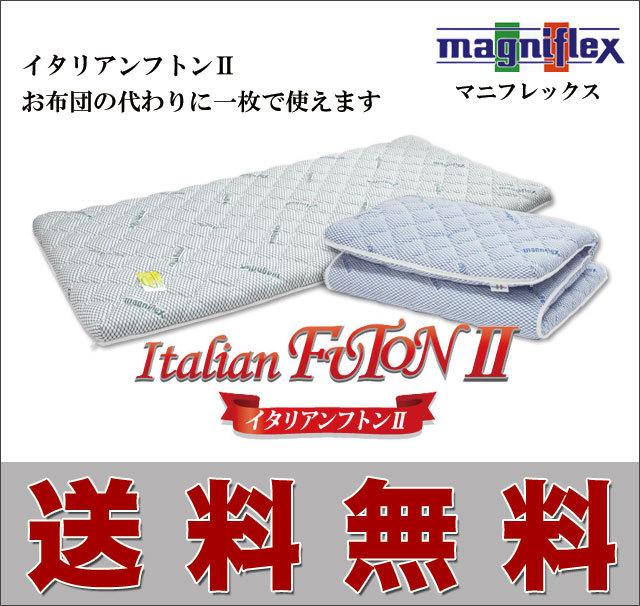 マニフレックス イタリアンフトン2