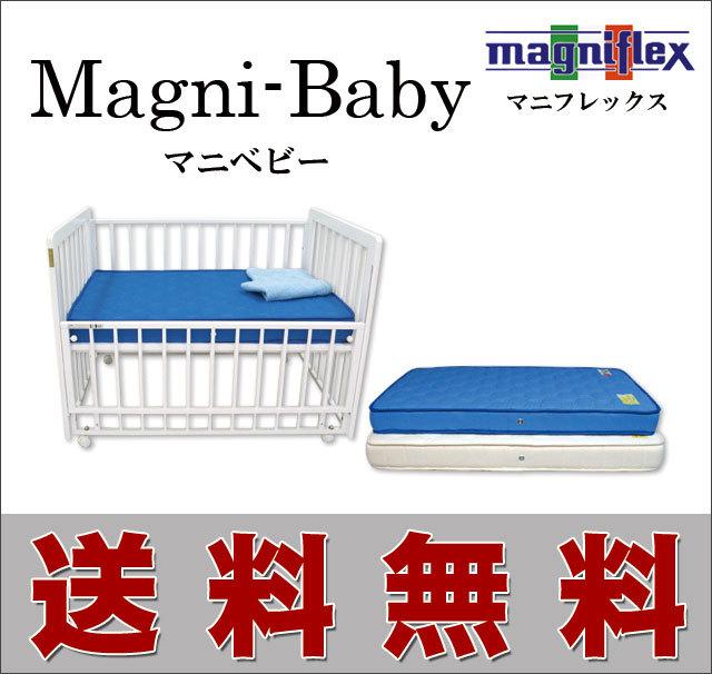 汗かきの赤ちゃんでも通気性抜群!適度な硬さで寝返りがしやすい!イタリア製高反発マットレス・マニフレックス「マニ・ベビー」