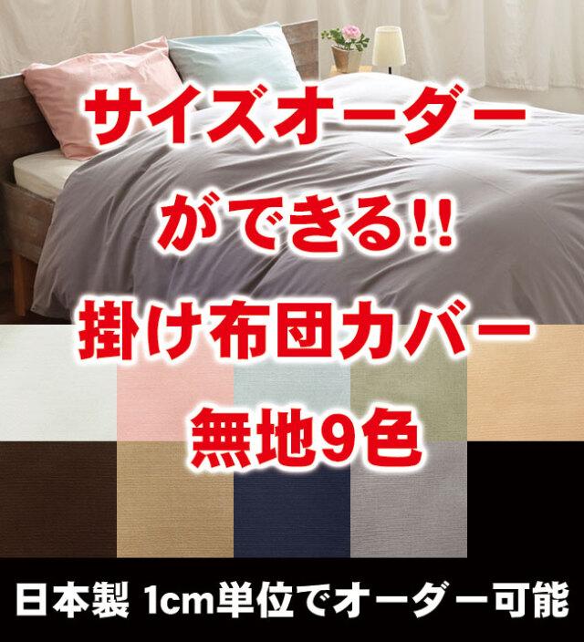 サイズオーダー可能日本製綿100%掛け布団カバー無地20色展開
