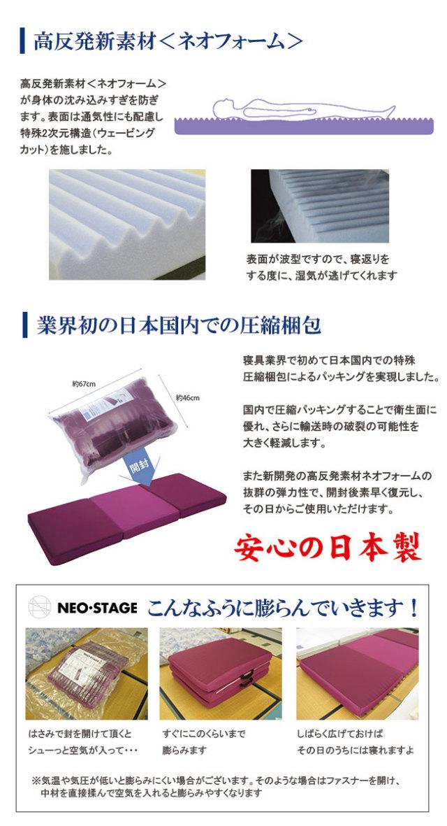 ネオステージ3つ折りマットレス「NEO11」 03