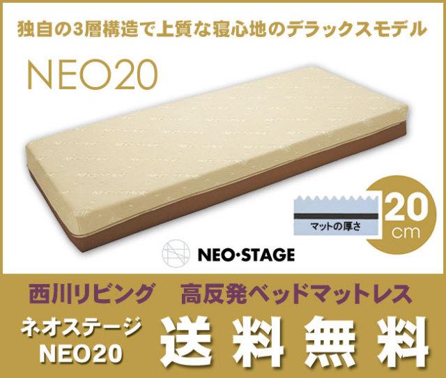 ネオステージベッドマットレス「NEO20」