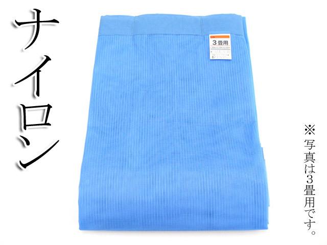 ナイロン 蚊帳(かや) 【日本製】