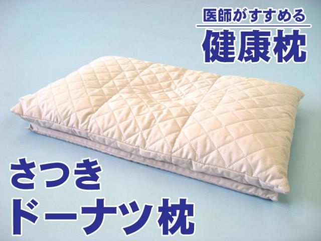 医師がすすめる健康枕「さつきドーナツ枕」