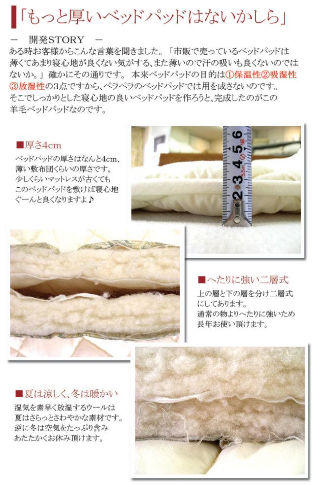 二層式羊毛ベッドパッドの説明1