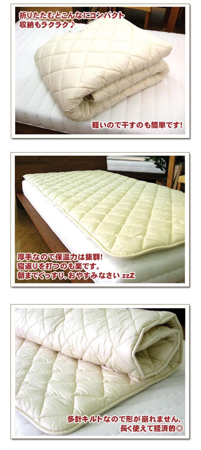 二層式羊毛ベッドパッドの説明2