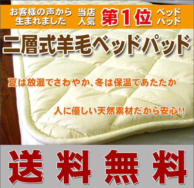 ふんわりとした弾力が気持良い!二層式羊毛ベッドパッド