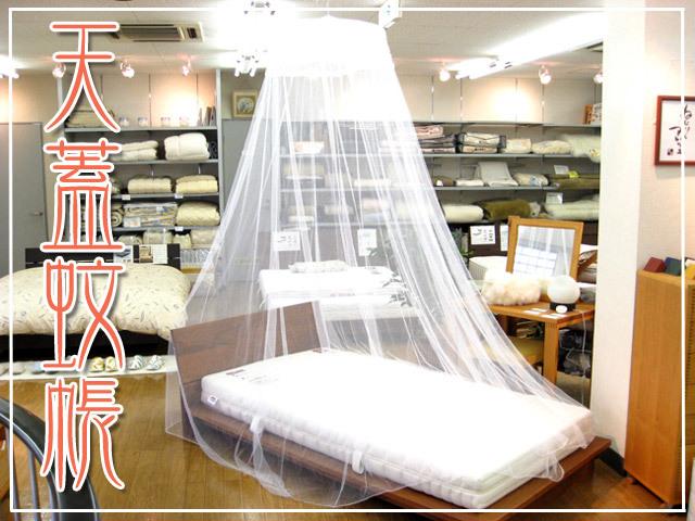 手軽にお姫様気分!天蓋蚊帳(かや)