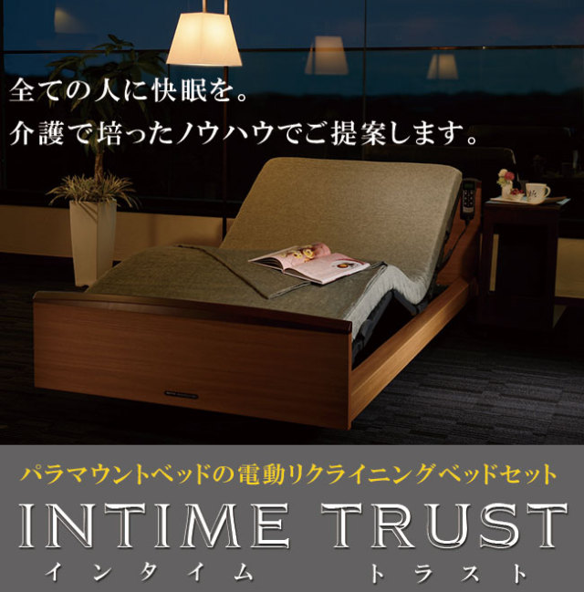 パラマウントベッド「インタイムトラスト」電動ベッドセット00