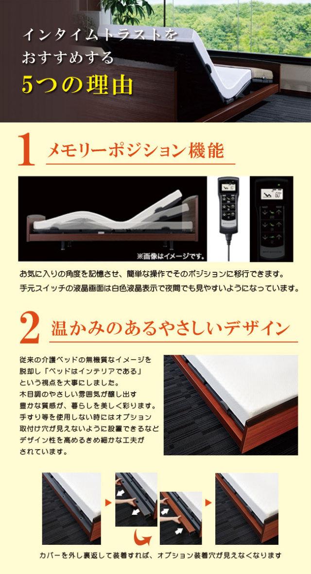 パラマウントベッド「インタイムトラスト」電動ベッドセット03