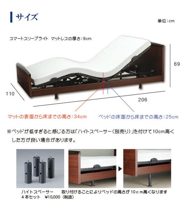 パラマウントベッド「インタイムトラスト」電動ベッドセット08