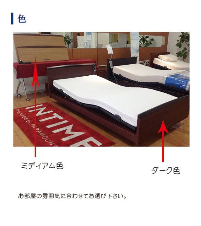 パラマウントベッド「インタイムトラスト」電動ベッドセット09