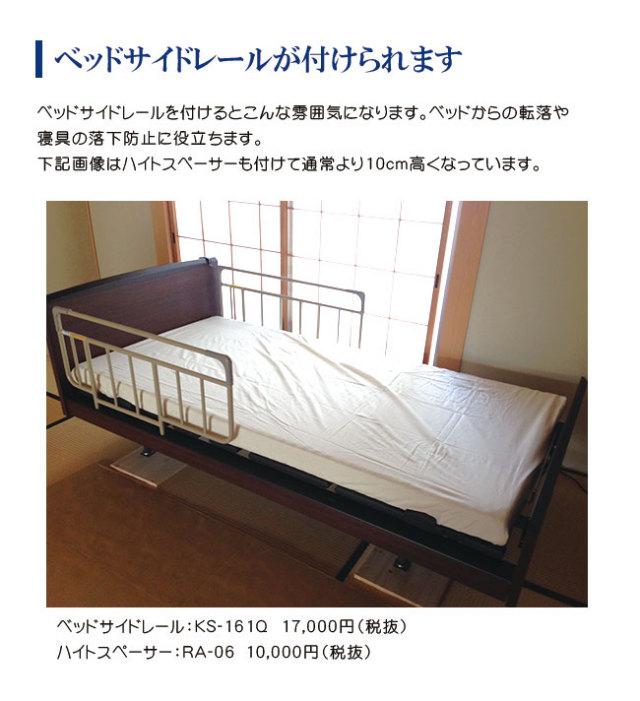 パラマウントベッド「インタイムトラスト」電動ベッドセット10