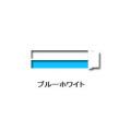 アクアシステム PL36W ブルー/ブルーホワイト