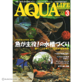 アクアライフ 3月号 2013年(月刊)