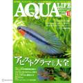 アクアライフ 10月号 2013年(月刊)