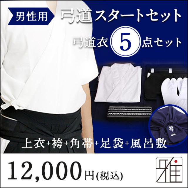 男性弓道衣5点セット(上衣・袴・角帯・足袋・風呂敷)WEB限定