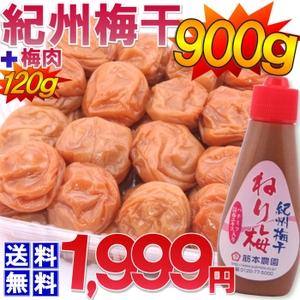 紀州梅干し900gと梅肉(チューブ入)120gがセットになって【送料無料!】で1,999円