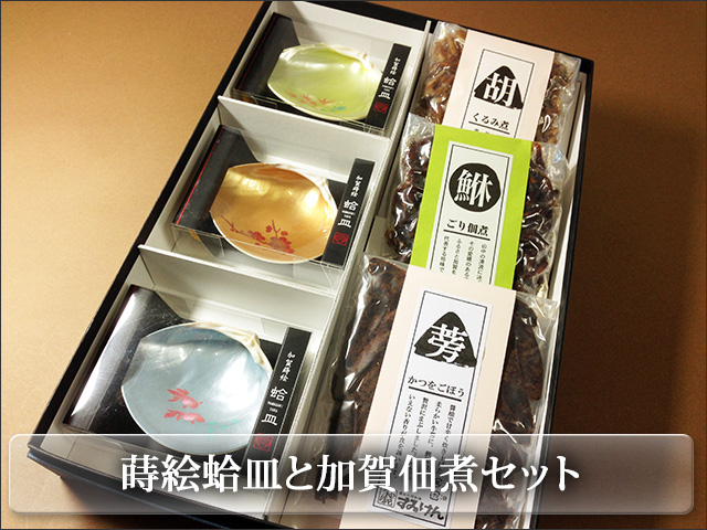 山中塗蛤ザラと加賀を代表する佃煮セット