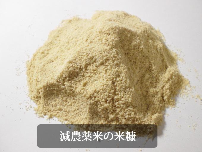 減農薬米の米糠