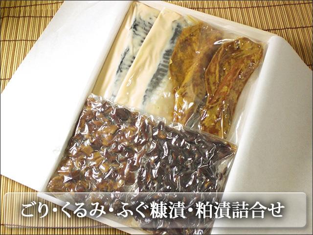加賀名産ごり・くるみ佃煮と糠漬け粕漬けセット