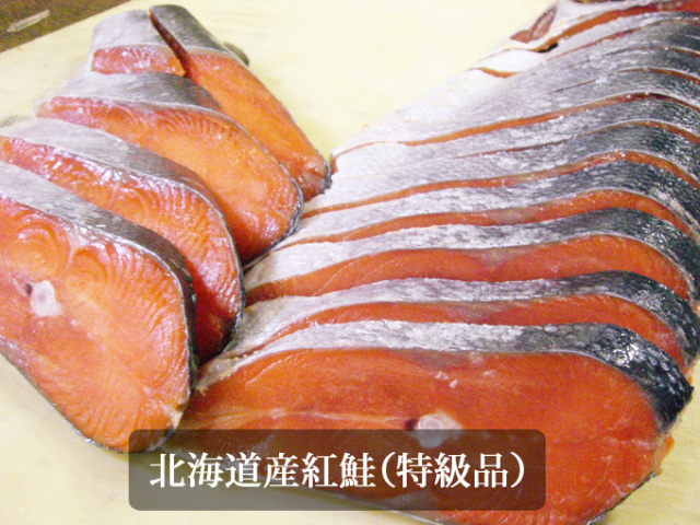 北海道産紅鮭特級品