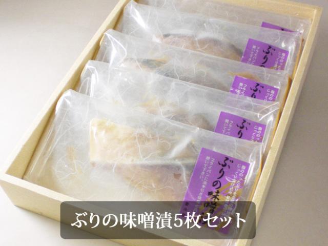 ぶりの味噌漬けセット