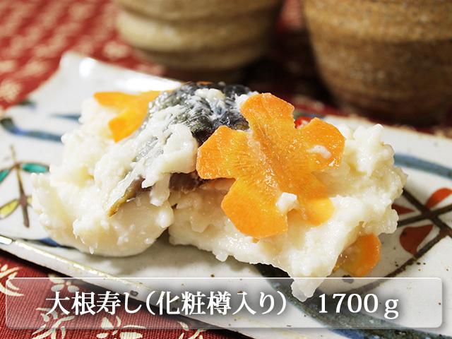 大根寿し(化粧樽入り)1700g