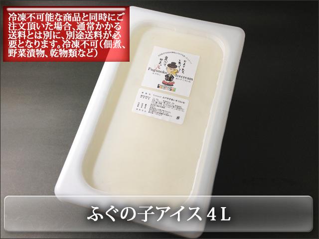 ふぐの子アイス業務用4L