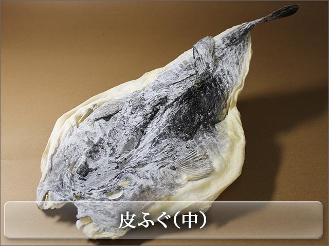 コラーゲンたっぷり 皮ふぐ(中)