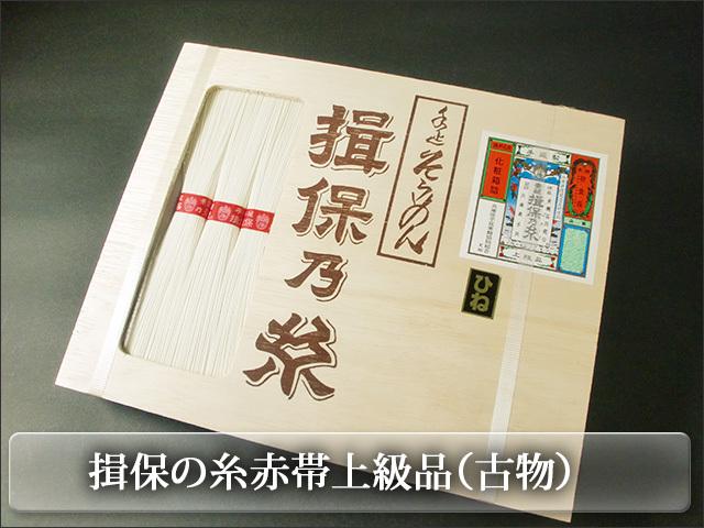 揖保の糸赤帯上級品(古物)