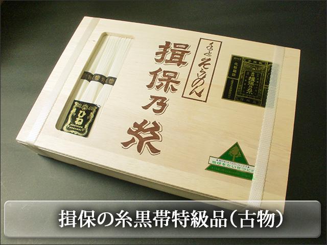 揖保の糸黒帯特級品(古物)