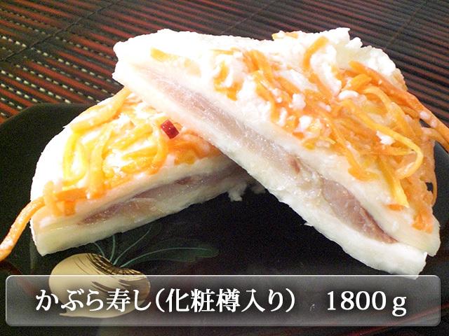 かぶら寿司贈答用10000円