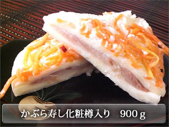かぶら寿司進物用5000円