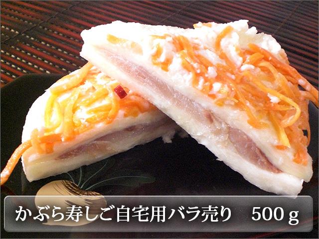かぶら寿しご自宅用バラ売り(500g)