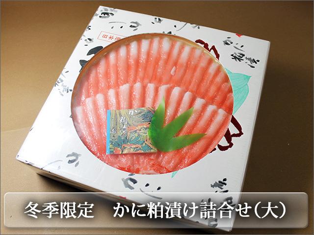 日本海産かにの粕漬