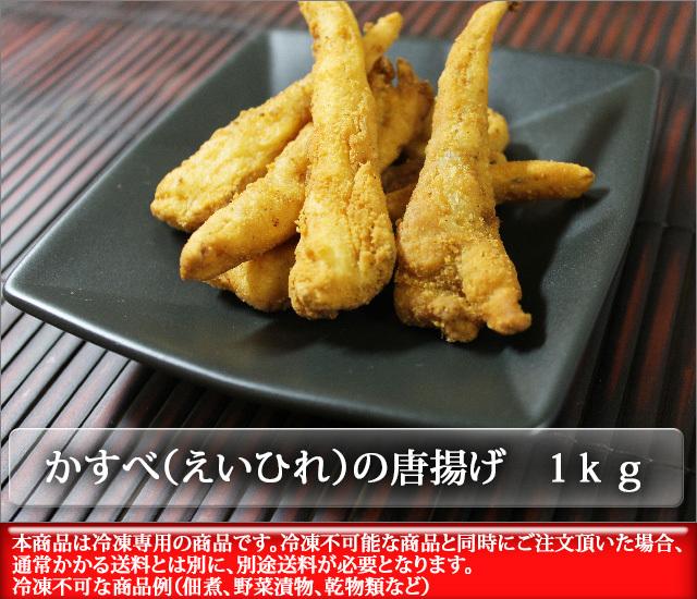 北海道産カスベの唐揚げ1kg入でお得です
