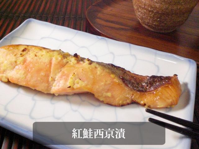 西京味噌の香りを楽しむ 紅鮭西京漬け