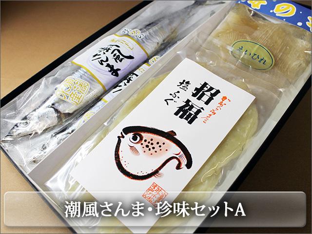 汐風秋刀魚と珍味のセット