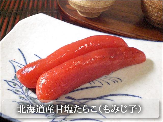 北海道産甘塩たらこ(もみじ子)390g