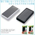 mobile solar 2500 MS202-BK