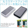 mobile solar 5000 MS205-BK